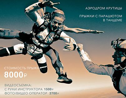 Leaflet for advertising skydiving