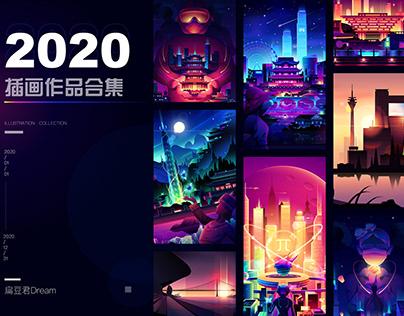 2020插画作品合集