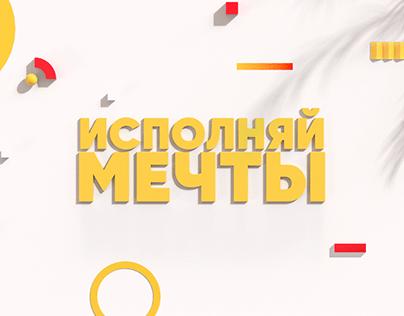 """""""ИСПОЛНЯЙ МЕЧТЫ НА СТС"""""""