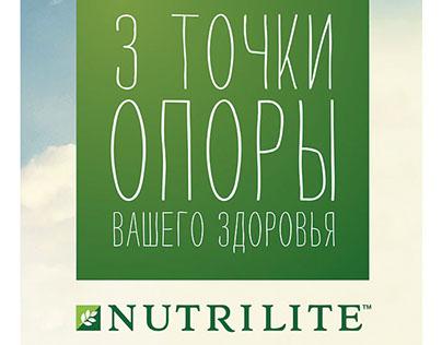 NUTRILITE - Три точки опоры вашего здоровья