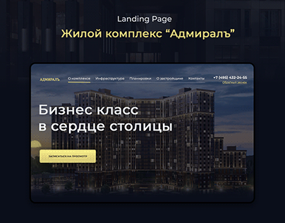 ЖК Адмирал - premium apartments / Landing page