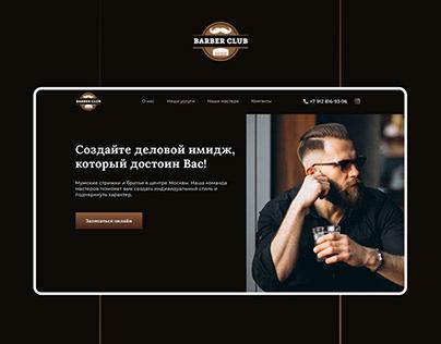 Barber Club | Landing page