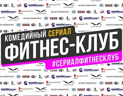 Комедийный сериал «ФИТНЕС-КЛУБ»