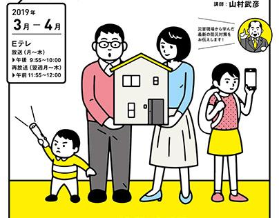 NHK Marutoku Magazine