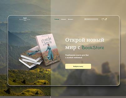 BookStore | книжный интернет магазин