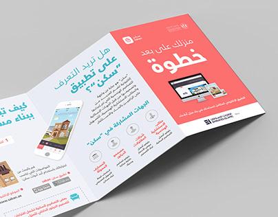 Infographic brochure | Sakan App