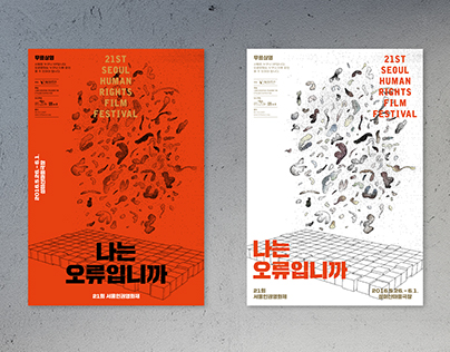 21ST SEOUL HUMAN RIGHTS FILM FESTIVAL