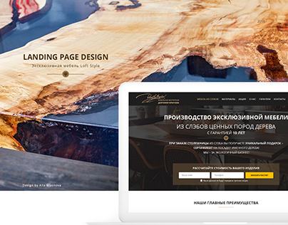 Wood Stylish/ Site Design