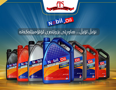 Nobil Oil Motion Graphics