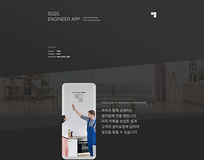 SGSG Engineer App UI&UX Design