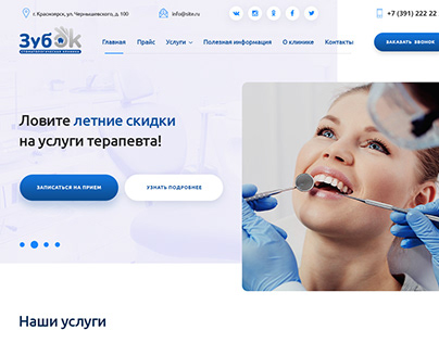 Стоматология ЗубОК