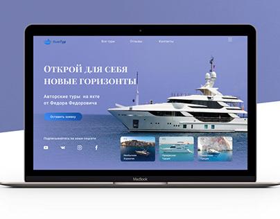 Landing page для яхт тура