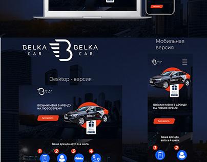 Belka Car - carhering