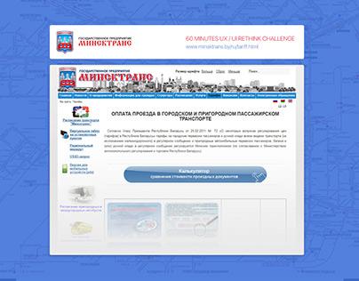 UI/UX Fast Web Page Rethink