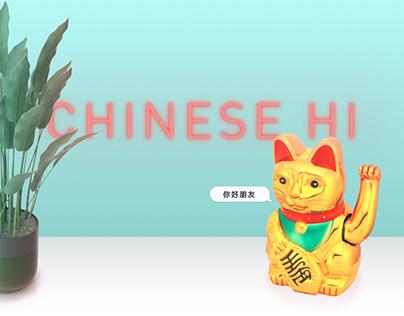Китайский привет/UX/UI