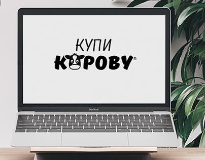 Логотип — Купи Корову