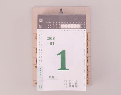 衣時日紙:日紙 | The days of joss paper_Calendar