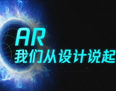 AR,我们从设计说起