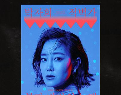 박자희 적벽가 : 불과 바람의 노래 Park Jahee Jeokbyeokga