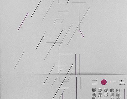 Macau Drama Yearbook 2015