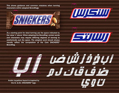SNICKERS Arabic Brand flag