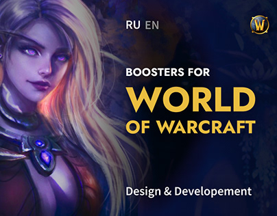 Improve Boost | Web Site Design with World Of Warcraft