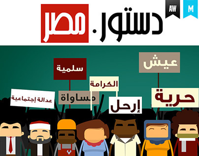 Egypt Constitution | 2012 Campaign