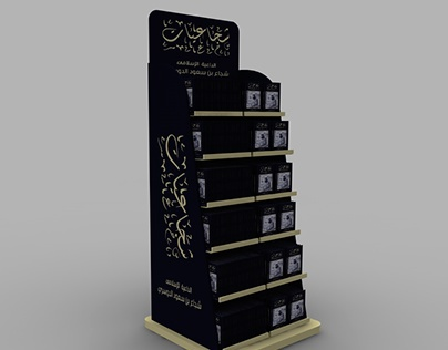 Shag3yat (Books Stand) (Cover Book Stand)