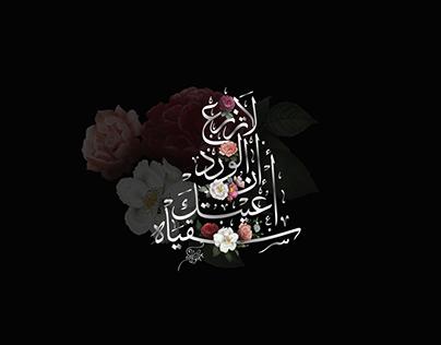 يامغرما باقتناء الورد