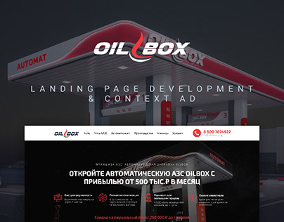Oilbox oil station - landing page & ad