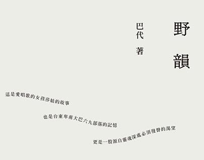 野韻 / 書封設計