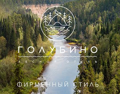 Лесной отель ГОЛУБИНО - фирменный стиль \ BRANDBOOK