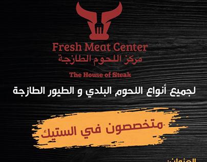 fresh meat center (menu - card)