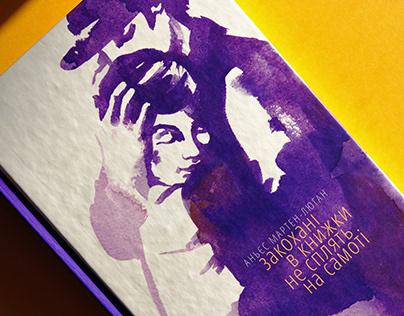 Illustration and Cover Book Design. Agnès Martin-Lugand