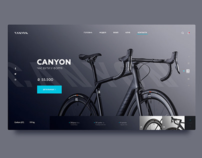 Canyon Road bike. Start screen