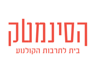 The Sderot Cinematheque
