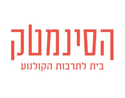 The Sderot Cinematheque