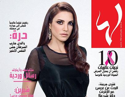 Actress Dorra Zarrouk for Laha Magazine