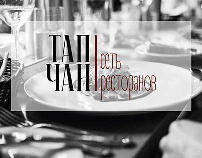 Restaurant ТАПЧАН | logo