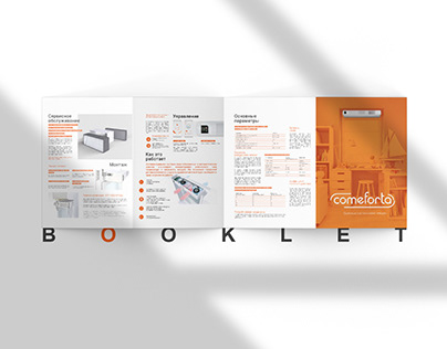Booklet / Буклет