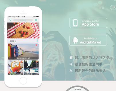 会玩儿app—Intro For a Chinese Community App
