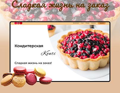 Lending page Кондитерская