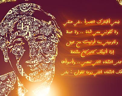 Nazar_kabani