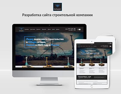 Райдекс - разработка сайта