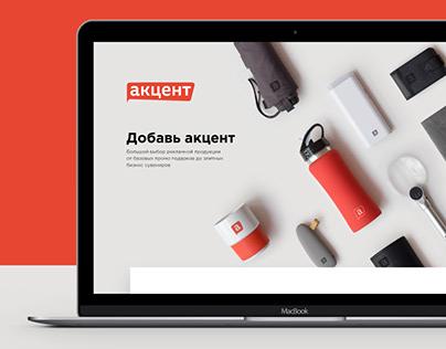 Accent — website