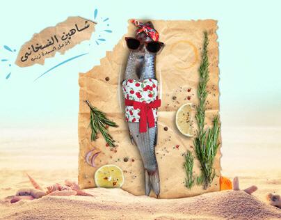Shaheen el fash5any