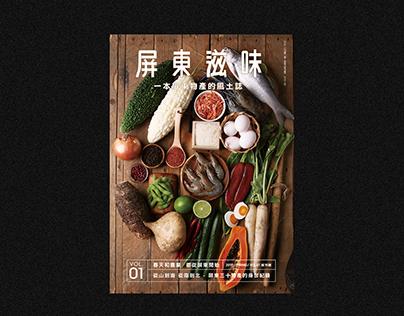 Zine 屏東滋味-風土誌