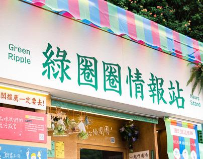 綠圈圈情報站 Green Ripples News Stand