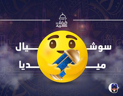 Social media Ramadan 2020