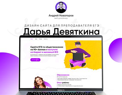 КУРС ЕГЭ | LANDING PAGE